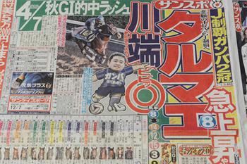 20141207Kawabatakisya.jpg