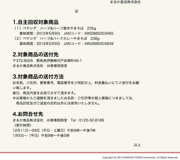 スクリーンショット 2014-12-11 11.46.28.png
